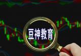 北京的房子都抵押了,豆神教育CEO借钱预备学员7000多万元退费